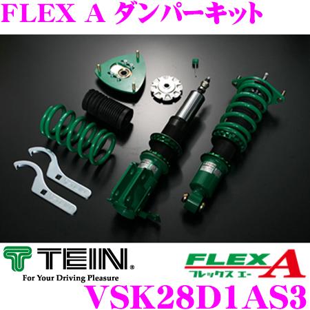 TEIN テイン FLEX A VSK28D1AS3減衰力16段階車高調整式ダンパーキットニッサン C25/C26 セレナ 用3年6万キロ保証