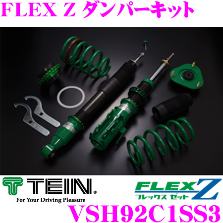 TEIN テイン FLEX Z VSH92C1SS3減衰力16段階車高調整式ダンパーキットホンダ BB6/BB8 プレリュード 用3年6万キロ保証