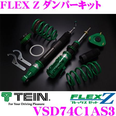 TEIN テイン FLEX Z VSD74C1AS3減衰力16段階車高調整式ダンパーキットダイハツ LA700S ウェイク 用3年6万キロ保証