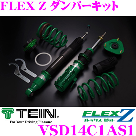 TEIN テイン FLEX Z VSD14C1AS1減衰力16段階車高調整式ダンパーキットダイハツ L880K/コペン 用3年6万キロ保証