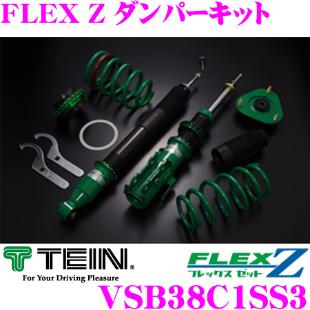 TEIN テイン FLEX Z VSB38C1SS3 減衰力16段階車高調整式ダンパーキット ミツビシ RN6/RN8 ストリーム 用 3年6万キロ保証