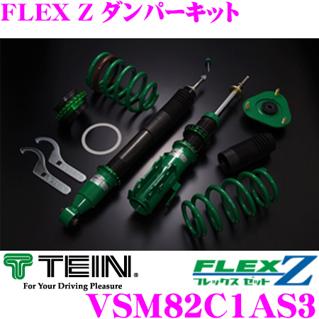TEIN テイン FLEX Z VSM82C1AS3減衰力16段階車高調整式ダンパーキットマツダ LY3P MPV 用3年6万キロ保証