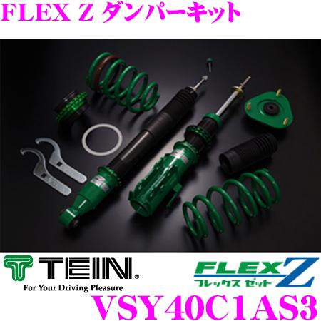 TEIN テイン FLEX Z VSY40C1AS3減衰力16段階車高調整式ダンパーキットトヨタ ACR30W エスティマ 用3年6万キロ保証