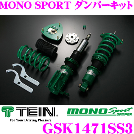 TEIN テイン MONO SPORT GSK1471SS3 減衰力16段階車高調整式ダンパーキット 日産 Y51 フーガ 用 3年6万キロ保証