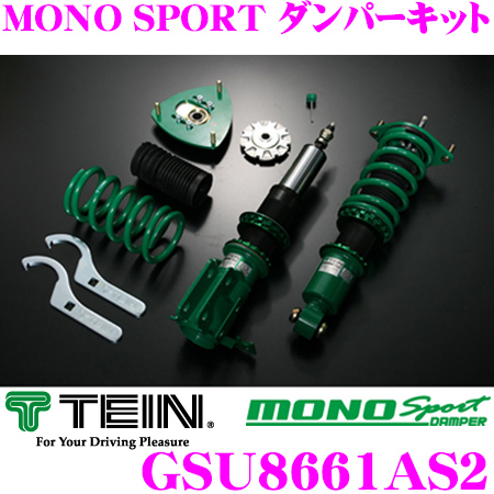 TEIN テイン MONO SPORT GSU8661AS2減衰力16段階車高調整式ダンパーキットスズキ ZC32S スイフトスポーツ/ZC72S スイフト 用3年6万キロ保証