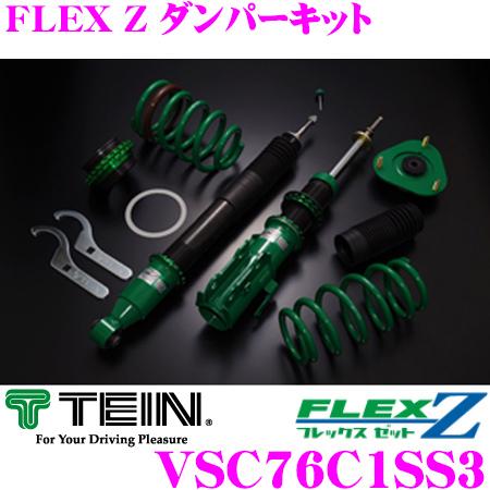 TEIN テイン FLEX Z VSC76C1SS3減衰力16段階車高調整式ダンパーキットトヨタ AWS210/GRS200 クラウン アスリート 等用3年6万キロ保証