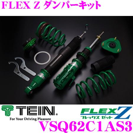TEIN テイン FLEX Z VSQ62C1AS3減衰力16段階車高調整式ダンパーキットレクサス GRL11 GS250/GWL10 GS450h用3年6万キロ保証