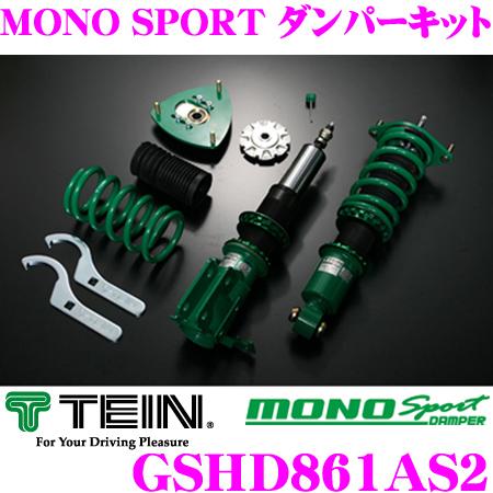 TEIN テイン MONO SPORT GSHD861AS2減衰力16段階車高調整式ダンパーキットホンダ GK3/GK5/GP5 フィット用3年6万キロ保証