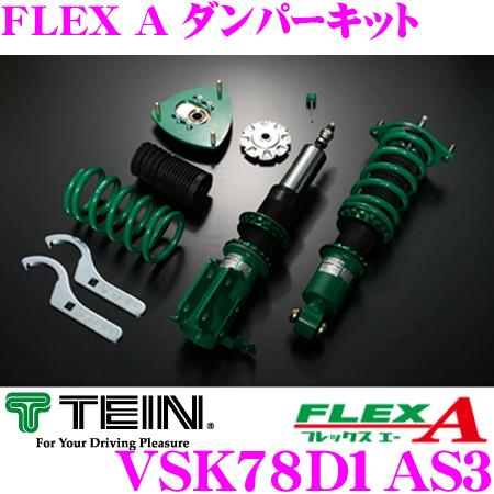 TEIN テイン FLEX A VSK78D1AS3減衰力16段階車高調整式ダンパーキット日産 HFC27 セレナe-power 用3年6万キロ保証