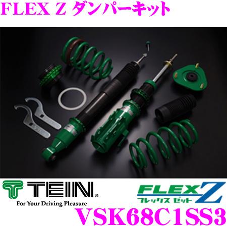 TEIN テイン FLEX Z VSN64C1SS3減衰力16段階車高調整式ダンパーキット日産 ECR33/ER33/HR33 スカイライン 用3年6万キロ保証