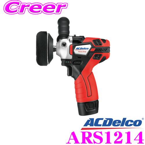 AC DELCO ACデルコ ARS1214 2-Speedミニポリッシャー G12シリーズ 電動工具 充電式コードレス