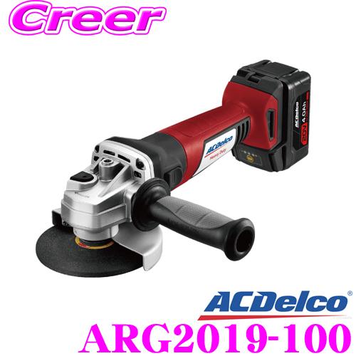 AC DELCO ACデルコ ARG2019-100 ブラシレス電動ディスクグラインダー 電動工具 メンテナンスフリー