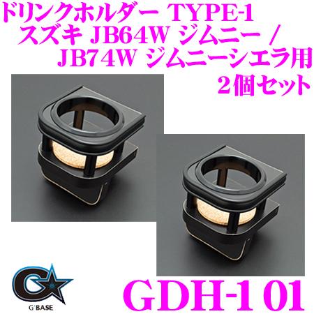 ビーナス GBASE ジーベース GDH-101 ドリンクホルダー TYPE-1 2個セット スズキ JB64W ジムニー / JB74W ジムニーシエラ専用