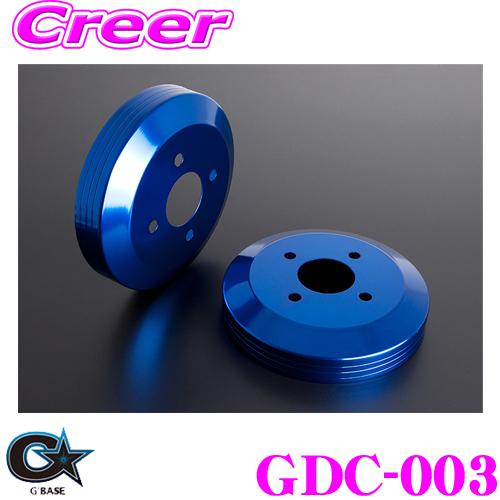 ビーナス GBASE ジーベース GDC-003 スズキ HA36S アルトワークス/アルトターボRS用 ドラムカバー ブルー リア 2枚 スリットラインブレーキカバーシリーズ