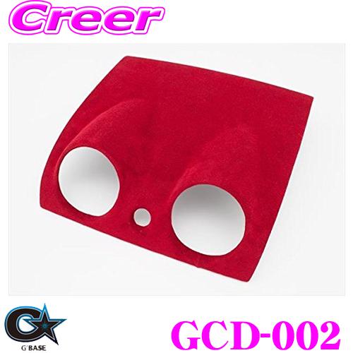 ビーナス GBASE ジーベース GCD-002ダイハツ L880K コペン用 センターダッシュボードカバー レッドスエード
