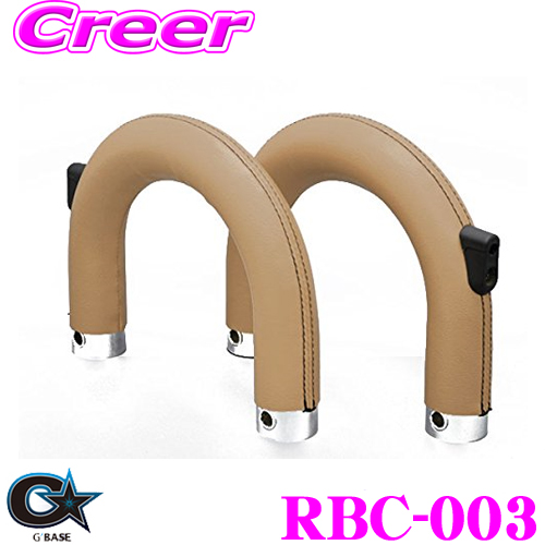 ビーナス GBASE ジーベース RBC-003ダイハツ L880K コペン用 ロールバーカバー ブラウンレザー/ブラウンステッチ