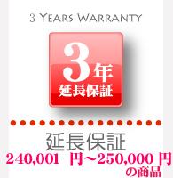 ワランティテクノロジー 3年延長保証 【販売金額240,001円~250,000円までの商品 本体と同時注文時のみ対応】