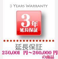 ワランティテクノロジー 3年延長保証 【販売金額250,001円~260,000円 までの商品 本体と同時注文時のみ対応】