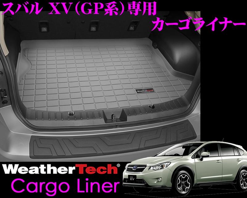 Weather Tech ウェザーテック WT42551 スバル GP系 XV (2012~2015)用 専用設計耐水性カーゴライナー(ゴム製フロアマット) グレー【受注発注品納期4週間】