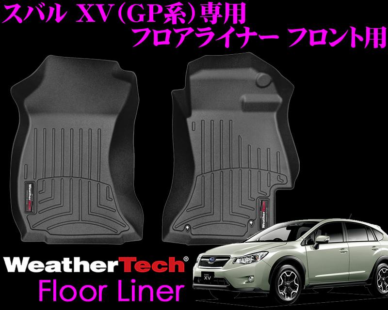 Weather Tech ウェザーテック WT447011 スバル GP系 XV (2012~2015)用 専用設計耐水性フロアライナー(ゴム製フロアマット) 右ハンドル車フロント用 【受注発注品納期4週間】