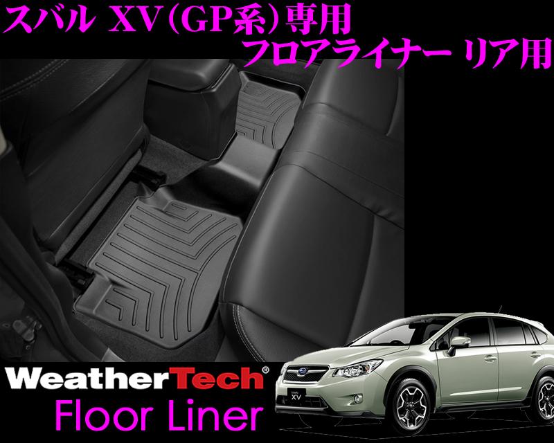 Weather Tech ウェザーテック WT444392スバル GP系 XV (2012~2015)用専用設計耐水性フロアライナー(ゴム製フロアマット) リア用【受注発注品納期4週間】