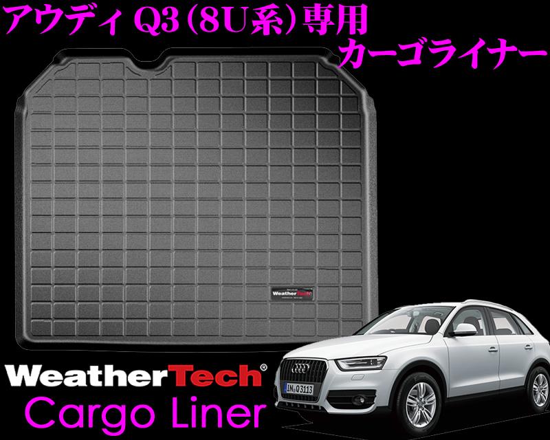 Weather Tech ウェザーテック WT40548アウディ 8U系 Q3 (2011~2016)用専用設計耐水性カーゴライナー(ゴム製フロアマット) ブラック【受注発注品納期4週間】