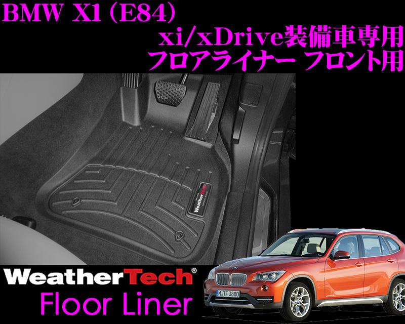 Weather Tech ウェザーテック WT447751BMW E84 X1 (2013~2015) xi/xDrive有車用専用設計耐水性フロアライナー(ゴム製フロアマット)右ハンドル車フロント用
