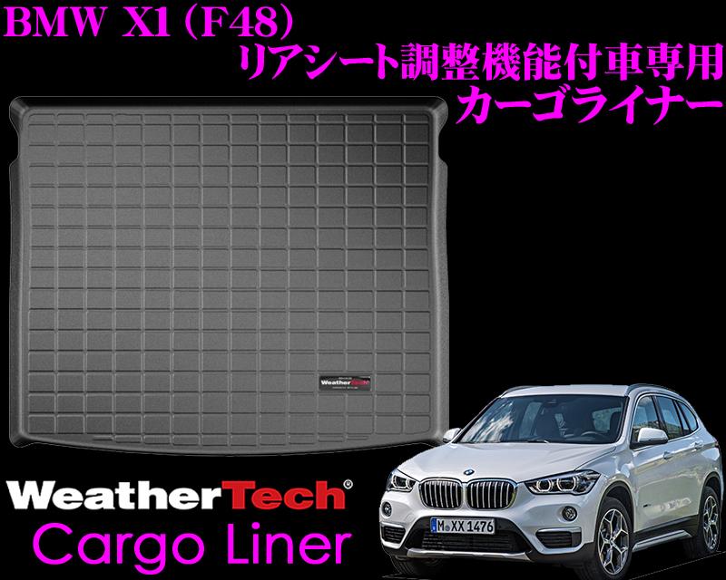 Weather Tech ウェザーテック WT40831 BMW F48 X1 (2016~) リアシート調整機能付車用 専用設計耐水性カーゴライナー(ゴム製フロアマット) ブラック