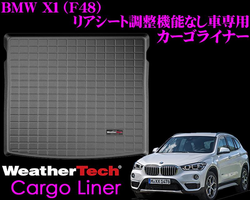 Weather Tech ウェザーテック WT40848 BMW F48 X1 (2016~) リアシート調整機能なし車用 専用設計耐水性カーゴライナー(ゴム製フロアマット) ブラック