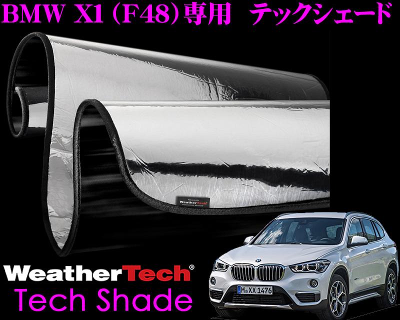 Weather Tech ウェザーテック WTTS0977BMW F48 X1 (2016~)用専用設計テックシェード(サンシェード)