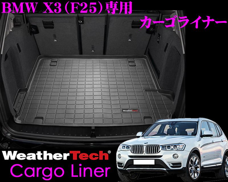 Weather Tech ウェザーテック WT40497 BMW F25 X3 (2014~2016)用 専用設計耐水性カーゴライナー(ゴム製フロアマット) ブラック
