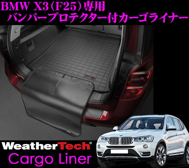 Weather Tech ウェザーテック WT40497SK BMW F25 X3 (2014~2016)用 バンパープロテクター付専用設計耐水性カーゴライナー(ゴム製フロアマット) ブラック【受注発注品納期4週間】