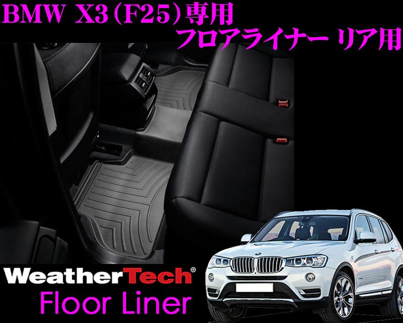 Weather Tech ウェザーテック WT443312 BMW F25 X3 (2014~2017)用 専用設計耐水性フロアライナー(ゴム製フロアマット) リア用