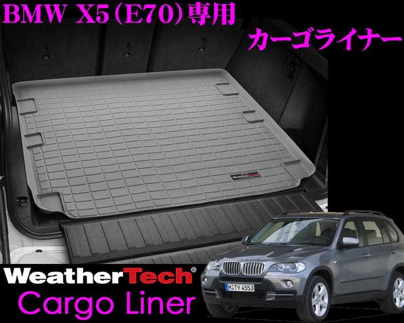 Weather Tech ウェザーテック WT42688BMW E70 X5 (2007~2013)用専用設計耐水性カーゴライナー(ゴム製フロアマット) グレー【受注発注品納期4週間】