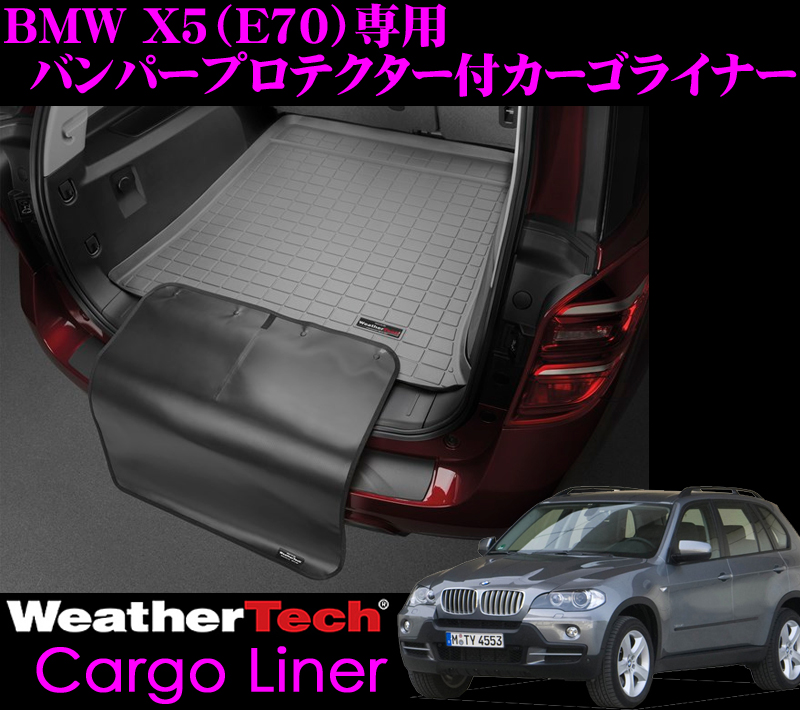 Weather Tech ウェザーテック WT42688SKBMW E70 X5 (2007~2013)用バンパープロテクター付専用設計耐水性カーゴライナー(ゴム製フロアマット) グレー【受注発注品納期4週間】
