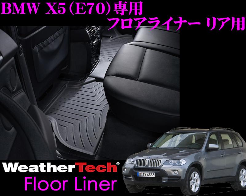 Weather Tech ウェザーテック WT440952 BMW E70 X5 (2007~2013)用 専用設計耐水性フロアライナー(ゴム製フロアマット) リア用