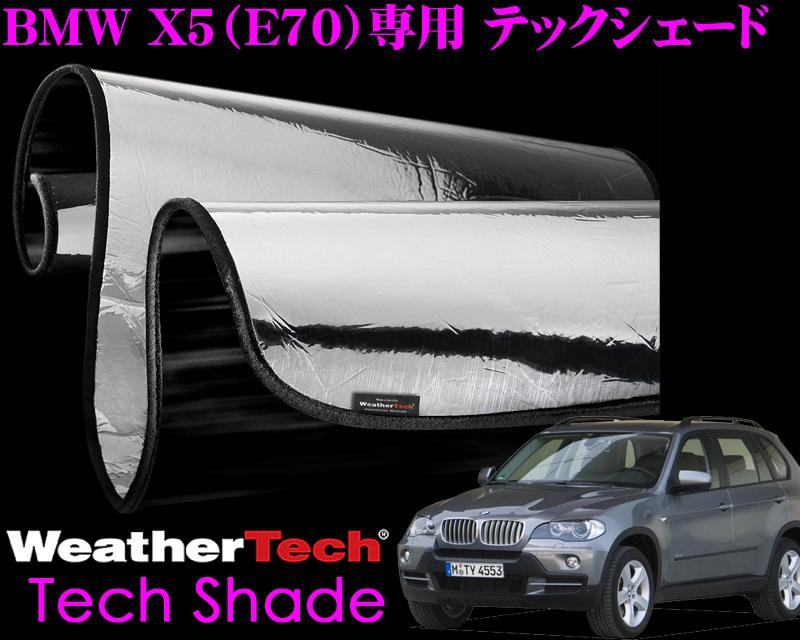 Weather Tech ウェザーテック WTTS0067BMW E70 X5 (2007~2013)用専用設計テックシェード(サンシェード)【受注発注品納期4週間】