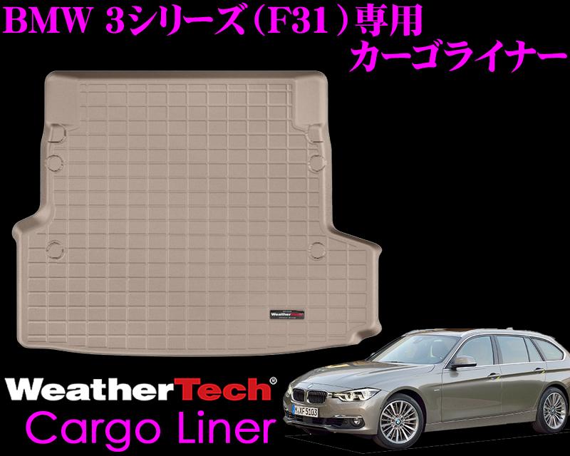 Weather Tech ウェザーテック WT41649 BMW F31 3シリーズツーリング (2013~2015)用 専用設計耐水性カーゴライナー(ゴム製フロアマット) タン【受注発注品納期4週間】