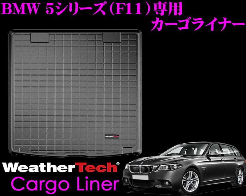 Weather Tech ウェザーテック WT40503 BMW F11 5シリーズツーリング (2011~2016)用 専用設計耐水性カーゴライナー(ゴム製フロアマット) ブラック