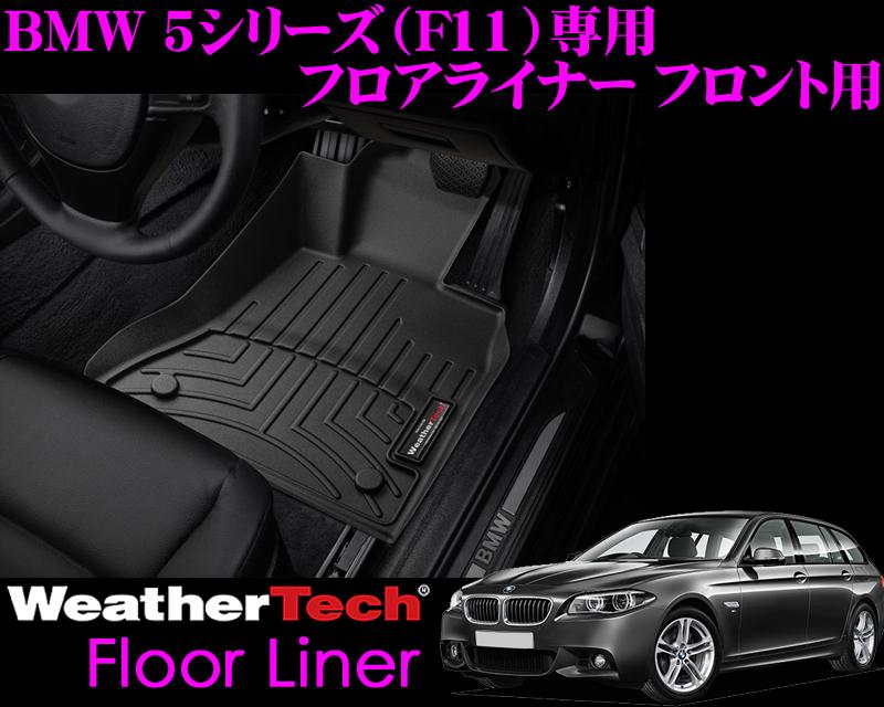Weather Tech ウェザーテック WT446531 BMW F11 5シリーズツーリング (2011~2013)用 専用設計耐水性フロアライナー(ゴム製フロアマット) 右ハンドル車フロント用