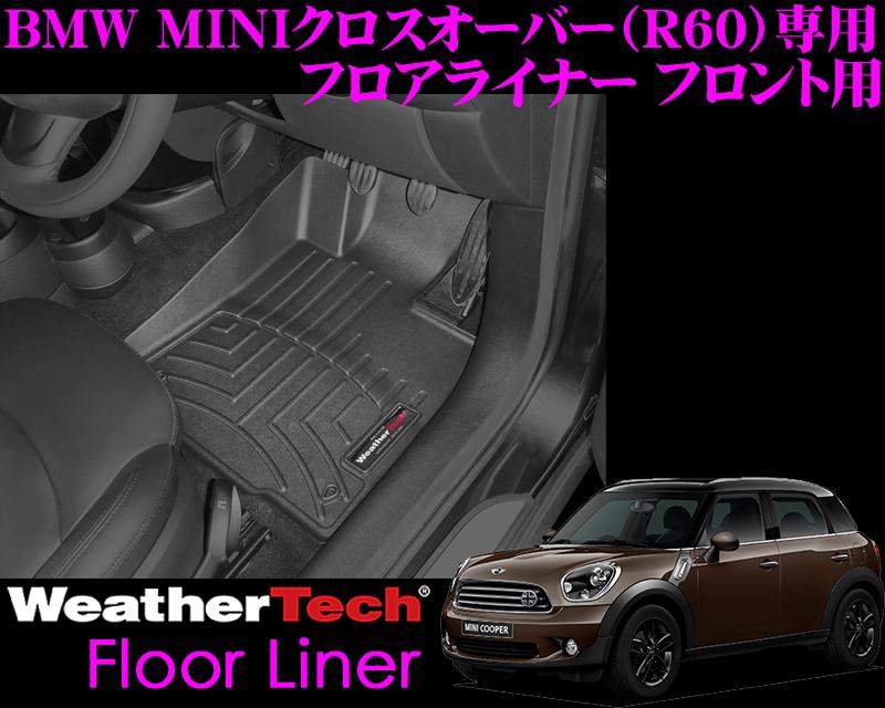 Weather Tech ウェザーテック WT447361 BMW R60 ミニ クロスオーバー (2011~2015)用 専用設計耐水性フロアライナー(ゴム製フロアマット) 右ハンドル車フロント用