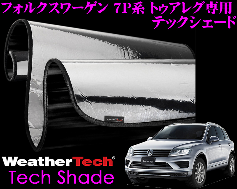 Weather Tech ウェザーテック WTTS0166フォルクスワーゲン 7P系 トゥアレグ (2013~2015)用専用設計テックシェード(サンシェード)【受注発注品納期4週間】