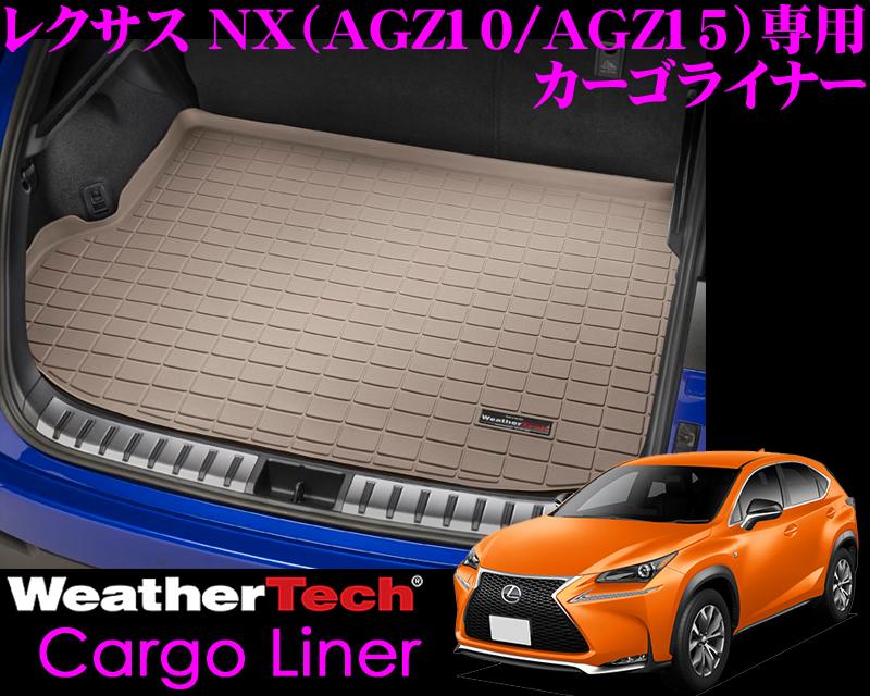 Weather Tech ウェザーテック WT41756レクサス AGZ10/AGZ15 NX (2015~2016)用専用設計耐水性カーゴライナー(ゴム製フロアマット) タン【受注発注品納期4週間】