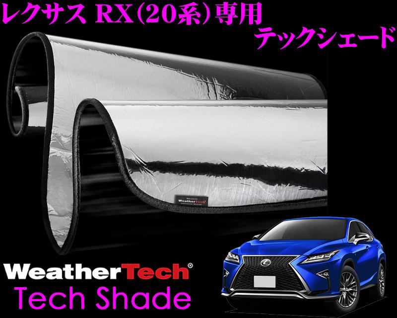 Weather Tech ウェザーテック WTTS0961レクサス 20系 RX (2016~)用専用設計テックシェード(サンシェード)【受注発注品納期4週間】