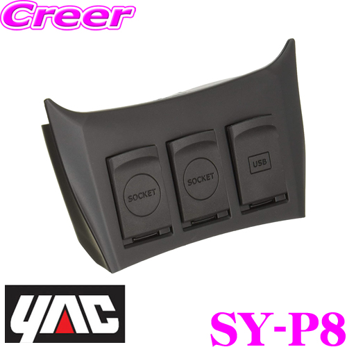 当店在庫あり即納 送料無料 YAC 激安 激安特価 送料無料 ヤック SY-P8 電源BOX 2口ソケット+2口USBポートを増設 プリウス トヨタ 専用 全国どこでも送料無料 50系
