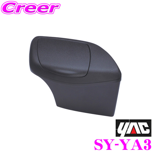 【在庫限定超特価!!】 YAC ヤック SY-YA3 トヨタ 10系 210系 ヤリス ヤリスクロス 専用 車用 サイドBOXゴミ箱 運転席用