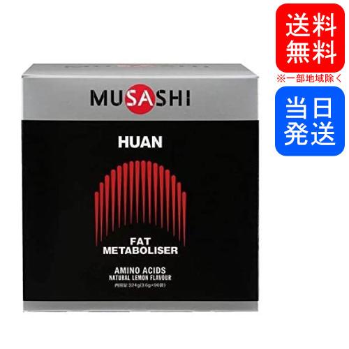 ボディメイクをサポート 複数購入 割引クーポン配布中 ムサシ 返品交換不可 フアン MUSASHI ウェイトコントロール 3.6g×90袋 直営店 HUAN スティック