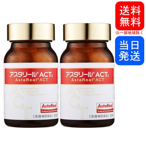 【複数購入 割引クーポン配布中】アスタリールACT2×2個セット