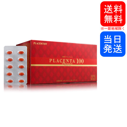 【複数購入 割引クーポン配布中】プラセンタ100 プレミアム ファミリーサイズ 300粒
