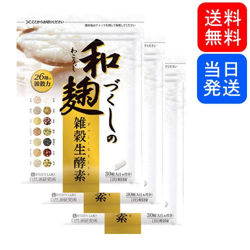 【複数購入 割引クーポン配布中】和麹づくしの雑穀生酵素 30粒 3袋セット